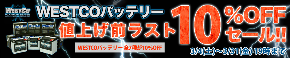 WESTCOバッテリー値上げ前ラスト10%OFFセール